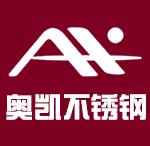兴化市奥凯不锈钢制品有限公司